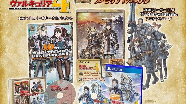 Valkyria Chronicles 4 Japanese Special Edition detailed